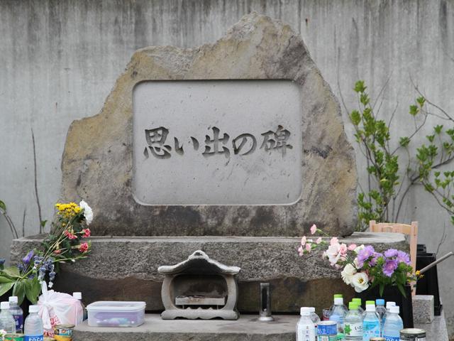 思い出の碑
